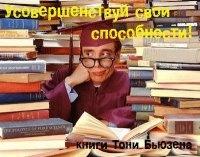 Книга Усовершенствуйте свои способности с помощью книг Тони Бьюзена.