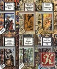 Книга Библиотека приключений и фантастики. Книжная серия в 60  х
