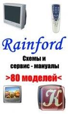 Книга Rainford. Схемы и сервис - мануалы (80 моделей)