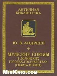 Книга Мужские союзы в дорийских городах-государствах (Спарта и Крит).