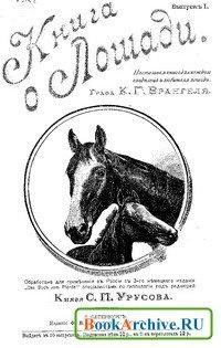 Книга Книга о лошади. Настольная книга для каждого владельца и любителя лошади.(Том 1-2).