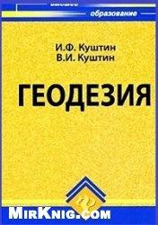 Книга Геодезия. Учебно-практическое пособие