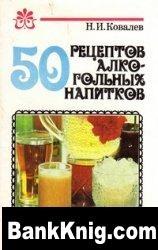 Книга 50 рецептов алкогольных напитков
