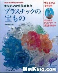 Книга Поделки из пластиковых бутылок