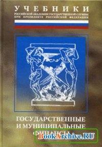 Книга Государственные и муниципальные финансы.