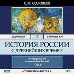 Аудиокнига История России с древнейших времен. Том 1.