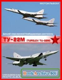 Книга Дальний сверхзвуковой бомбардировщик-ракетоносец - Ту-22М (Tupolev Tu-22M).