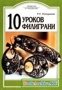 Книга 10 уроков филиграни.