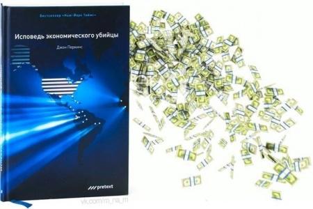 Книга Джон Перкинс - Исповедь экономического убийцы (Аудиокнига)