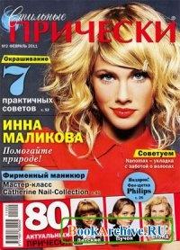 Журнал Стильные прически №2 (февраль 2011)