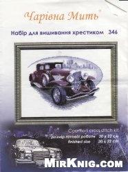 Журнал Чарiвна Мить - 346