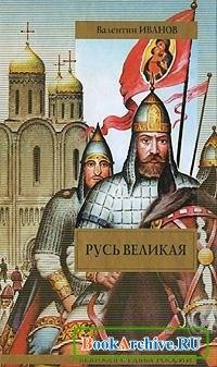 Книга Русь Великая (аудиокнига)