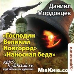 Аудиокнига Господин Великий Новгород. Наносная беда