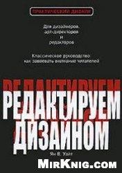 Книга Редактируем дизайном