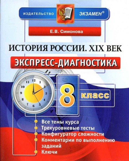 Книга История России XIX век 8 класс ФГОС