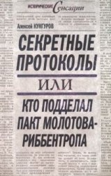 Книга Секретные протоколы, или Кто подделал пакт Молотова - Риббентропа