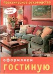 Книга Оформляем гостиную. Практическое руководство