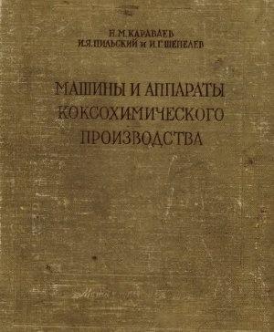 Книга Машины и аппараты коксохимического производства. Том 1