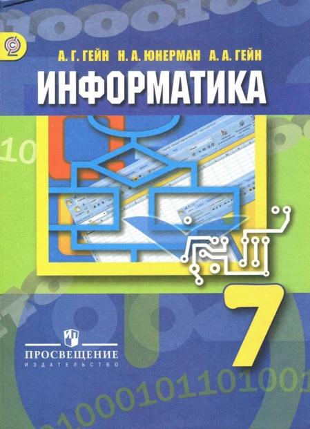 Книга Учебник Информатика 7 класс ФГОС