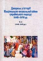 Книга Джерела з історії Національно-визвольної війни українського народу 1648–1658 рр. – Т. 1: (1648–1649 рр.)