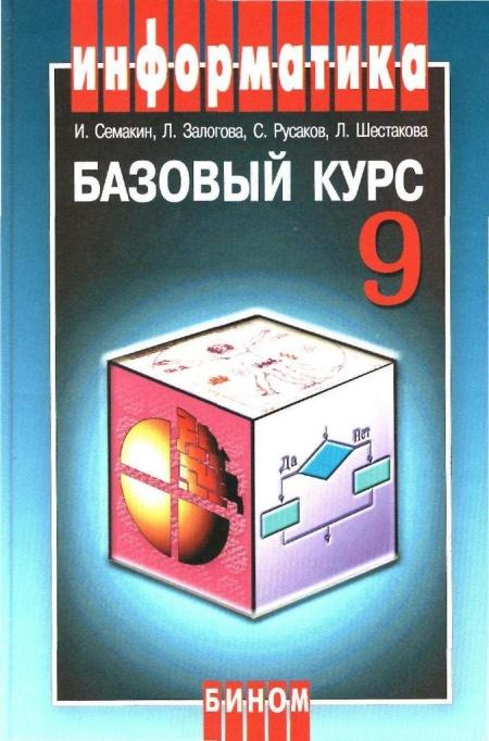 Книга Учебник Информатика и ИКТ 9 класс Базовый курс Семакин И.