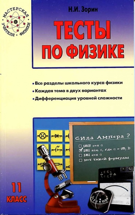 Книга Физика Тесты по физике Зорин Н.И.