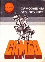 Книга Самозащита без оружия. Самбо