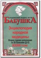 Книга Бабушка. Энциклопедия народной медицины. том 36