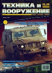 Журнал Техника и вооружение №5 2009