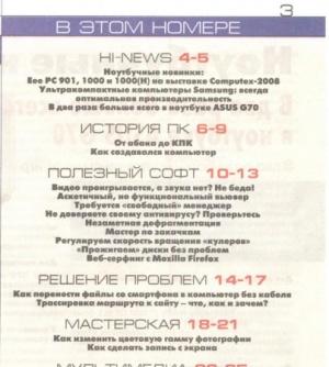 Журнал Мой друг компьютер 12-2008 + Бонус