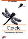 Книга Oracle. Проектирование баз данных
