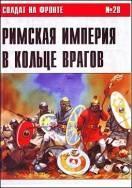 Журнал Солдат на фронте № 28 - Римская империя в кольце врагов