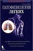 Книга Патофизиология легких