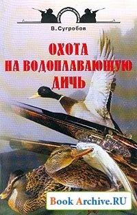 Книга Охота на водоплавающую дичь