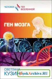Книга Ген мозга