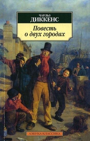 Книга Чарльз Диккенс Повесть о двух городах