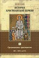 Книга История Христианской Церкви. Средневековое Христианство, 590-1073 г. по Р.Х. Том 4
