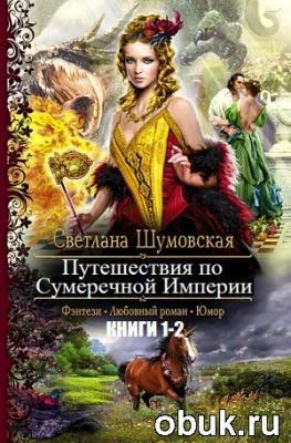 Книга Шумовская С. - Путешествия по Сумеречной Империи. Цикл из 2-х книг