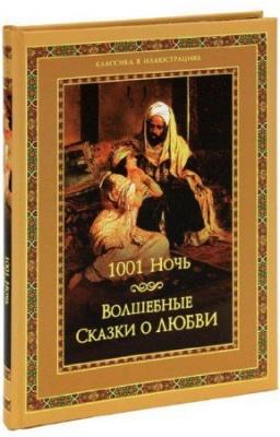 Журнал Бутромеев Владимир - Тысяча и одна ночь. Волшебные сказки о любви