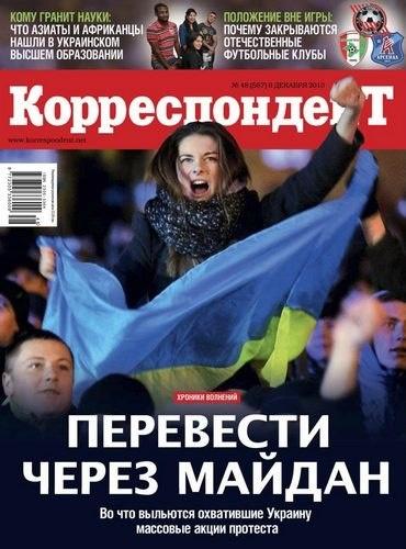Книга Журнал : Корреспондент №48 (декабрь 2013)