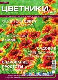 Книга Цветники в саду №10 (октябрь 2015)