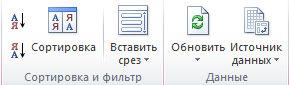 Рис. 2.18. Эта кнопка используется для вставки срезов в Excel 2010