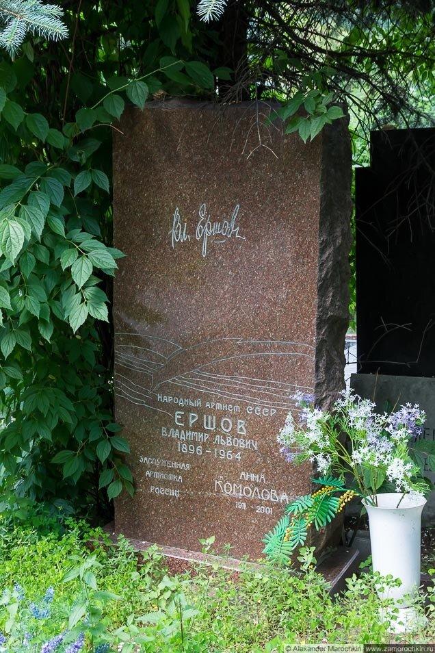 Могила Владимира Ершова на Новодевичьем кладбище