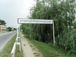 Стародеревянковская дорога, июнь 2012
