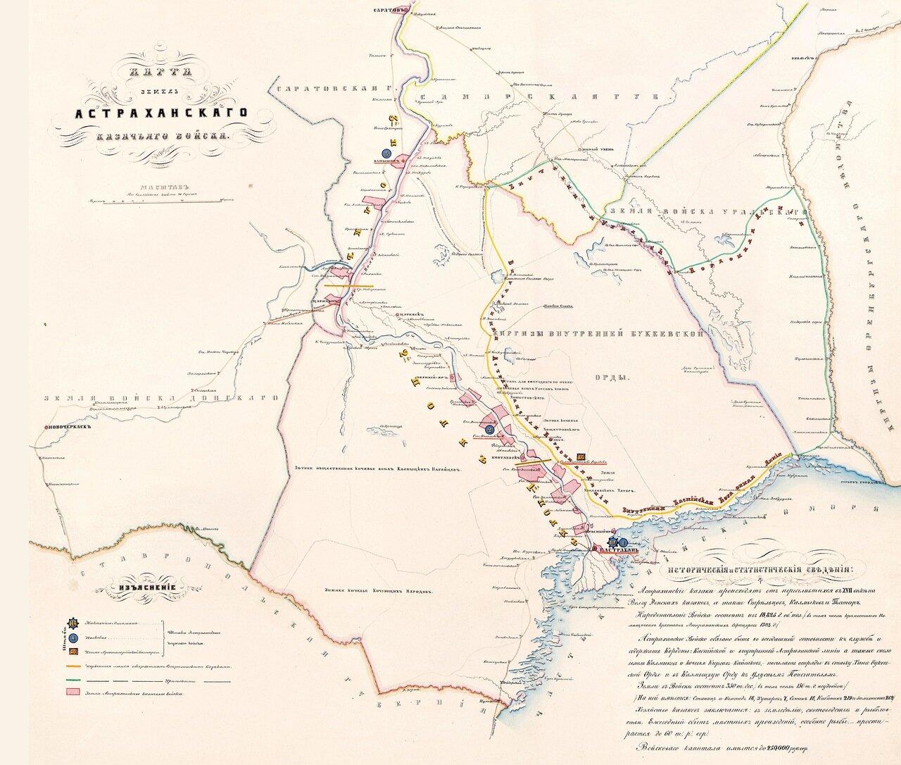 Карта земель Астраханского казачьего войска