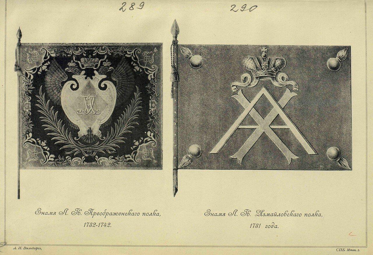 289 - 290. Знамя Л.-Гв. Преображенского полка, 1732-1742. Знамя Л.-Гв. Измайловского полка, 1731 года
