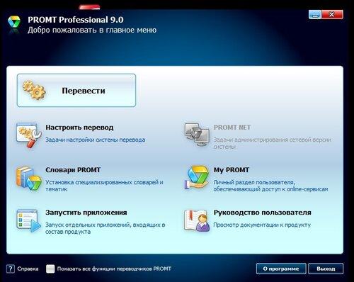 PROMT Professional 9.0 + Коллекция словарей