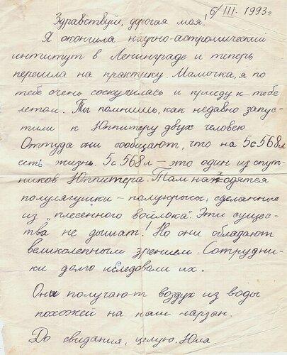 письмо из будущего