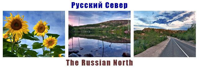 Видяево, Мурманская область, Кольский полуостров, Русский Север