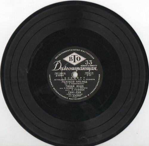 Пластинка Эдди Рознера